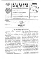 Патент 550110 Способ изготовления флюса