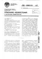 Патент 1502113 Способ обогащения глинистых калийсодержащих руд