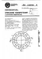 Патент 1125702 Сердечник электрической машины