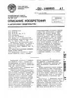 Патент 1468935 Способ восстановления цилиндрических пружин сжатия