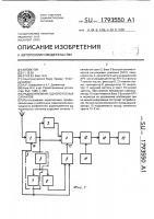Патент 1793550 Радиоприемник однополосных сигналов