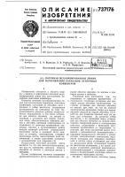 Патент 737176 Поточная механизированная линия для изготовления барабанов ленточных конвейеров