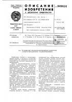 Патент 949824 Устройство автоматизированного контроля супергетеродинного радиоприемника