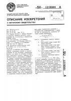 Патент 1219301 Устройство для дуговой сварки