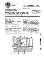Патент 1449665 Отсек ступеней низкого давления паровой турбины