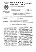 Патент 981678 Скважинная штанговая насосная установка