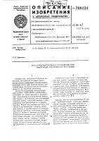 Патент 708131 Транспортирующее устройство для вакуумных термических установок