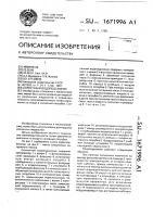 Патент 1671996 Солнечный водоподъемник