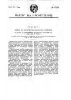 Патент 17124 Прибор для прочистки канализационных коллекторов