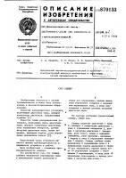 Патент 870133 Слешер