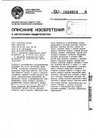 Патент 1054910 Устройство стабилизации средней частоты шумовых выбросов