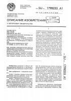 Патент 1798233 Способ определения массы движущегося поезда и устройство для его осуществления