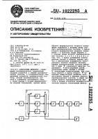 Патент 1022285 Синхронный детектор