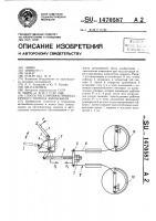 Патент 1470587 Способ регулировки привода ручного тормоза автомобиля