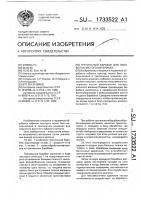 Патент 1733522 Трепальный барабан для лубоволокнистого материала