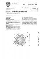 Патент 1658303 Электрическая машина