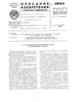 Патент 489614 Установка для изготовления балок с отверстиями в стенке