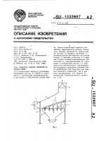 Патент 1532607 Уловитель тяжелых примесей из хлопка-сырца