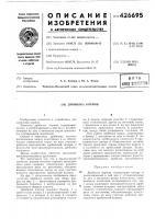 Патент 426695 Дробилка кормов