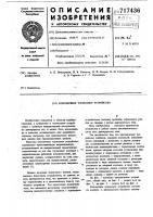 Патент 717436 Колодочное тормозное устройство