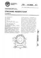 Патент 1412604 Электрическая машина с горизонтальным валом