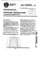 Патент 1022682 Способ формирования бунта из волокнистых материалов