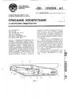 Патент 1252234 Подвеска гусеницы снегохода