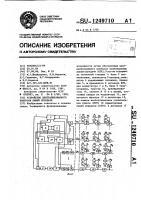 Патент 1249710 Устройство централизованного контроля линий передачи