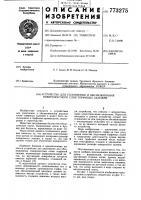 Патент 773275 Устройство для уплотнения и обезвоживания поверхностного слоя торфяных залежей