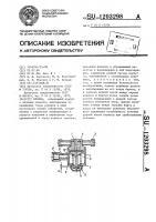 Патент 1203298 Клапан