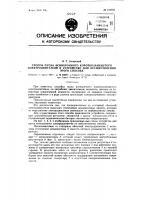 Патент 116793 Способ пуска асинхронного короткозамкнутого электродвигателя и устройство для осуществления этого способа