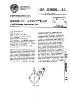 Патент 1266692 Способ сварки кольцевых стыков