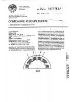 Патент 1677782 Статор электрической машины