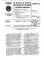 Патент 806513 Устройство для дешифрации сигналовавтоматической локомотивной сигнализации