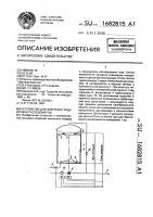 Патент 1682815 Устройство для поверки и градуировки расходомеров