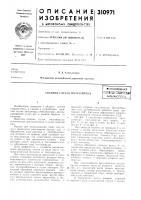 """Патент 310971 Свайная глухая полузапрудлвсгсоюзная'* f т """"от '""""л •*^•v* ^mf*^ '\1' 1 г5.••льй • uu-, v xtiltst.,1iapбибл4иотека"""