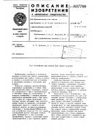 Патент 837700 Устройство для сборки под сваркуизделий