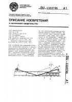 Патент 1333746 Устройство для разработки грунта