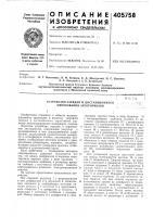 Патент 405758 Устройство зарядки и дистанционного опробования автотормозов