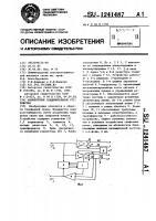 Патент 1241487 Абонентское соединительное устройство