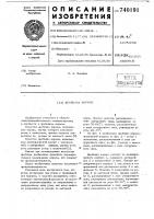 Патент 740191 Дробилка кормов