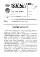 Патент 233126 Вакуумная индукционная установка для отливки слитков и деталей