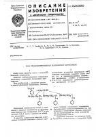 Патент 520380 Стабилизированная полимерная композиция