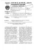 Патент 680178 Адаптивное устройство приема частотно-модулированных сигналов