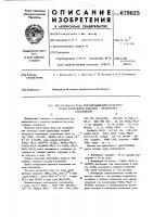 Патент 679625 Питательная среда для выращивания культуры раувольфии змеиной-продуцента алкалоидов