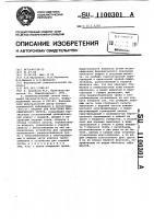 Патент 1100301 Аппарат для получения биохимического уксуса
