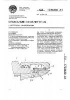 Патент 1723630 Ротор синхронной неявнополюсной электрической машины