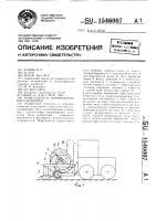 Патент 1546007 Измельчитель кормоуборочного комбайна