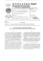 Патент 196277 Радиационный электронагреватель для обжига внутренней поверхности остовов бочек