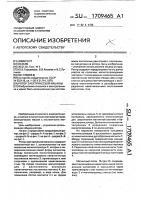 Патент 1709465 Ротор электрической машины